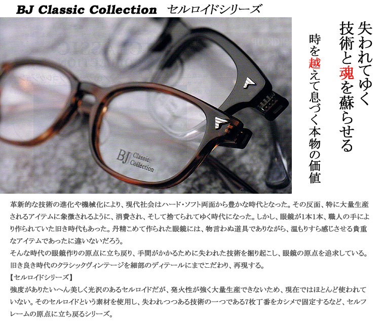 BJ Classic Collection セルロイド 眼鏡通販【GP-DIRECT】