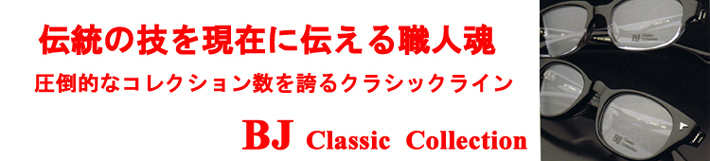 BJ Classic Collection 眼鏡通販【GP-DIRECT】
