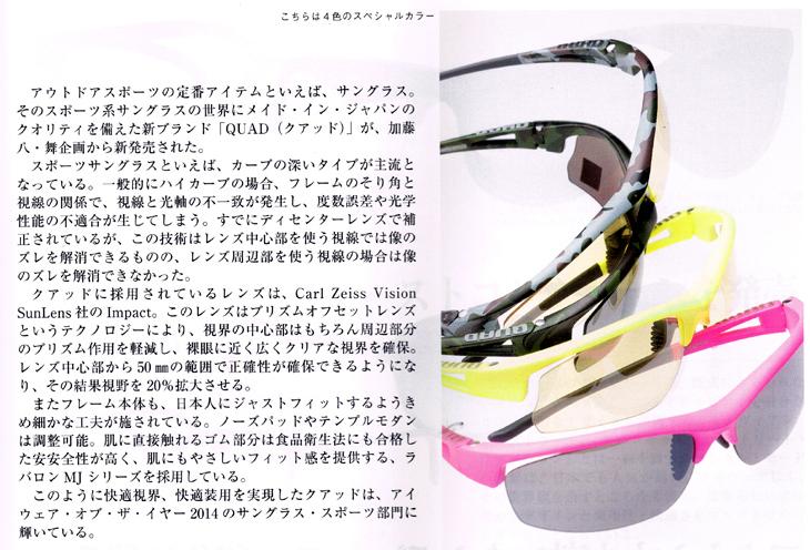 QUAD-kiji-730.jpg