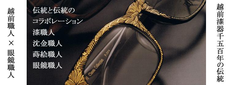 bj-urushi-bunner-760.jpg