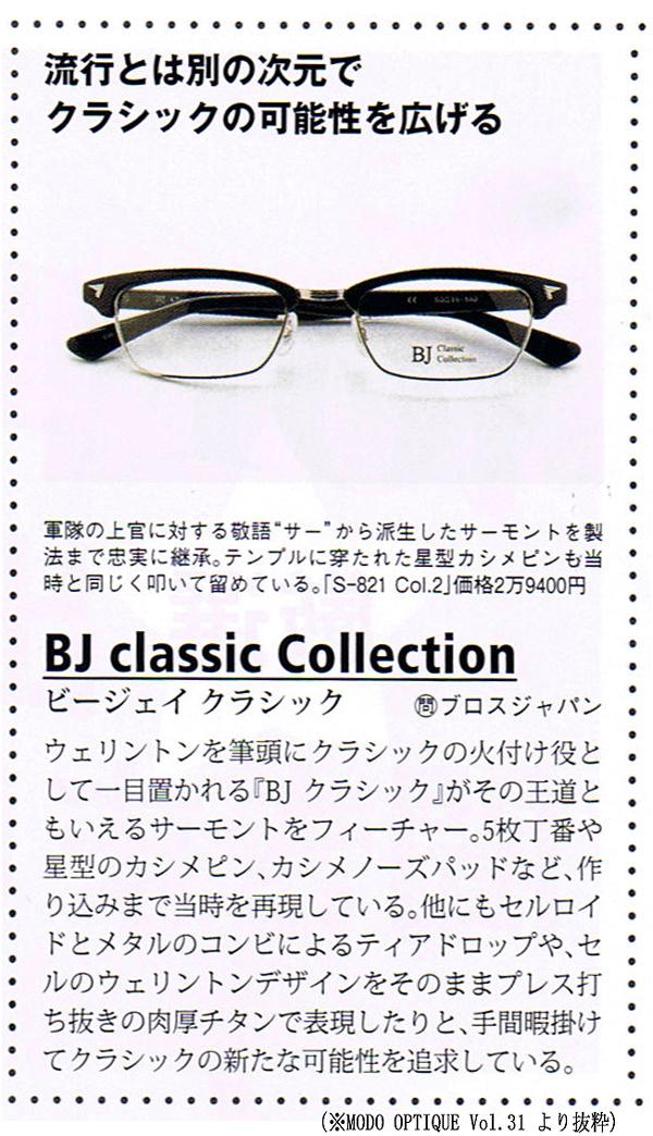 BJ-S821-modeoptiqueVol.31.jpg